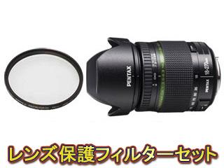 【保護フィルターセット】 PENTAX/ペンタックス smc PENTAX-DA 18-270mmF3.5-6.3ED SDM&レンズプロテクターセット【pentaxlenssale】