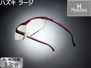 Hazuki Company/ハズキ 【Hazuki/ハズキルーペ】メガネ型拡大鏡 ラージ 1.32倍クリアレンズ 赤 【ムラウチドットコムはハズキルーペ正規販売店です】