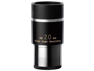 Vixen/ビクセン 37133-4 HR2.0mm 接眼レンズ