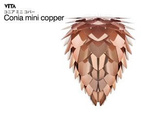 ELUX/エルックス 02033 セード単品(灯具別売) VITA コニアミニ コパー (コパー)