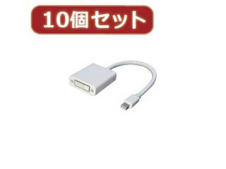 変換名人 変換名人 【10個セット】 mini Display Port→DVI MDP-DVIX10