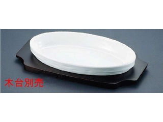 シェーンバルド シェーンバルド オーバルグラタン皿 白/3011-44W
