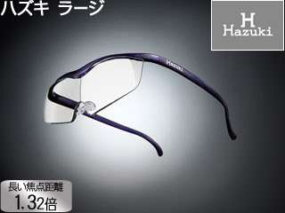 Hazuki Company/ハズキ 【Hazuki/ハズキルーペ】メガネ型拡大鏡 ラージ 1.32倍 クリアレンズ 紫 【ムラウチドットコムはハズキルーペ正規販売店です】