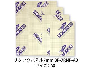 ARTE/アルテ 【代引不可】リタックパネル 7mm A0 BP-7RNP-A0 (5枚組)