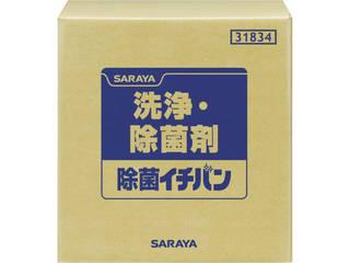 SARAYA/サラヤ 【代引不可】洗浄除菌剤 除菌イチバン20kg 31834
