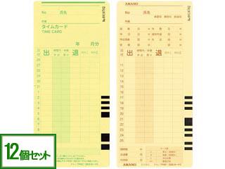 AMANO/アマノ 【12個/1200枚】TimeP@CK カード(6欄印字)C(100枚) 25日/10日締め用 【法人様の大量導入向けセット!】 【timepack】★請求書、納品書、領収書等発行できます!