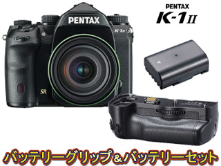 【最大2万円スプリングキャッシュバックキャンペーン!5月12日迄】 PENTAX/ペンタックス K-1 Mark II 28-105 WR レンズキット+D-BG6 バッテリーグリップ+D-LI90P バッテリーセット【k1mk2set】