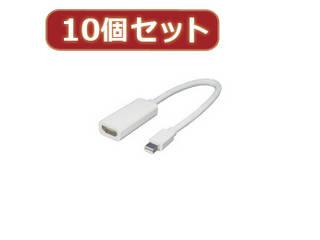 【納期にお時間がかかります】 変換名人 変換名人 【10個セット】 mini Display Port→HDMI MDP-HDMIX10