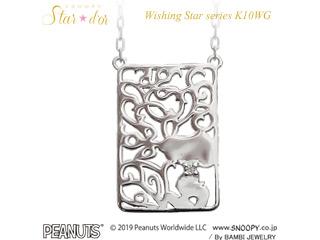 バンビジュエリー株式会社 日本製■SNOOPY Star★d'or/K10WGスヌーピーレースパターンペンダント■Wishing Star( K10WG)