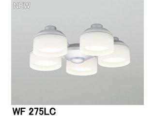 ODELIC/オーデリック WF275LC WF802P1・803P1専用灯具[乳白ケシガラス・5灯]【~6畳】