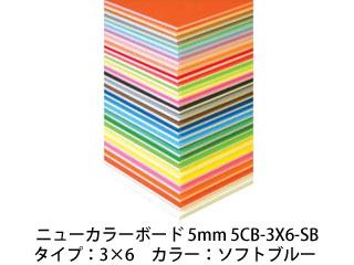 ARTE/アルテ 【代引不可】ニューカラーボード 5mm 3×6 (ソフトブルー) 5CB-3X6-SB (5枚組)