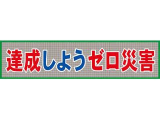 GREEN CROSS/グリーンクロス メッシュ横断幕 MO―7 達成しようゼロ災害 1148020207