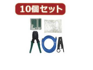 変換名人 変換名人 【10個セット】 圧着工具セット(CAT6) LANSET/2X10