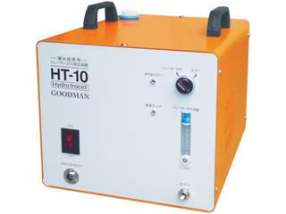 【組立・輸送等の都合で納期に4週間以上かかります】 GOODMAN/グッドマン 【代引不可】小型ガス造成装置 ハイドロトレーサー HT10