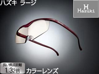 Hazuki Company/ハズキ 【Hazuki/ハズキルーペ】メガネ型拡大鏡 ラージ 1.32倍 カラーレンズ 赤 【ムラウチドットコムはハズキルーペ正規販売店です】