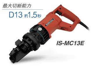 IKURA/育良精機 鉄筋カッター(50221) IS-MC13E