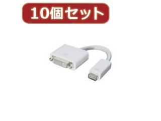 変換名人 変換名人 【10個セット】 mini DVI→DVI MDVI-DVIX10