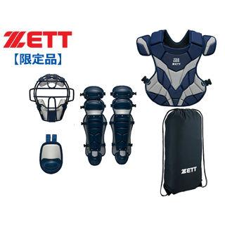 ZETT/ゼット 【限定品】 BL338-2913 軟式キャッチャー防具4点セット[J.S.B.B] (ネイビー×シルバー)