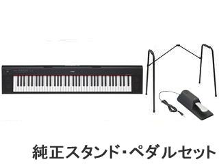 YAMAHA/ヤマハ NP-32/ブラック(NP32B) + 純正スタンド・ペダルセット 【送料無料】