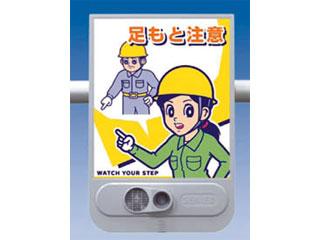 【組立・輸送等の都合で納期に4週間以上かかります】 TSUKUSHI/つくし工房 【代引不可】音声標識セリーズ 足もと注意 SR-54
