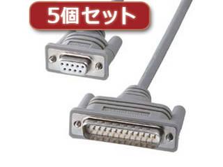 サンワサプライ 【5個セット】 サンワサプライ RS-232Cケーブル(クロス・5m) KRS-423XF-5KX5