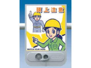 【組立・輸送等の都合で納期に4週間以上かかります】 TSUKUSHI/つくし工房 【代引不可】音声標識セリーズ 頭上注意 SR-55