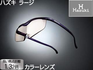 Hazuki Company/ハズキ 【Hazuki/ハズキルーペ】メガネ型拡大鏡 ラージ 1.32倍 カラーレンズ 紫 【ムラウチドットコムはハズキルーペ正規販売店です】