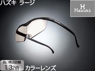 Hazuki Company/ハズキ 【Hazuki/ハズキルーペ】メガネ型拡大鏡 ラージ 1.32倍 カラーレンズ 黒 【ムラウチドットコムはハズキルーペ正規販売店です】