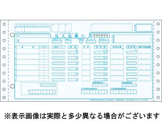 ヒサゴ BP1713 チェーンストア統一伝票(タイプ用No.あり)