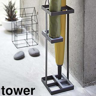 yamazaki tower YAMAZAKI/山崎実業 【tower/タワー】アンブレラスタンド ブラック (7640)