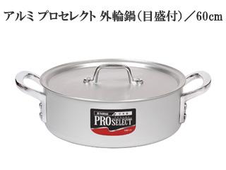 hokua/北陸アルミニウム 【代引不可】アルミ プロセレクト 外輪鍋(目盛付)/60cm 【hokuass21】
