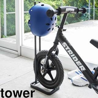 yamazaki tower 山崎実業 ペダルなし自転車&ヘルメットスタンド タワー ブラック