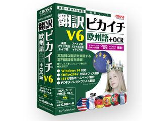 売り込み 日本語 ⇔ 英語+欧州5か国語 仏 独 西 葡 伊 欧州語 日本未発売 欧州言語の専門語辞書 V6+OCR 翻訳ピカイチ クロスランゲージ 翻訳ソフト マルチリンガル翻訳ソフト唯一の