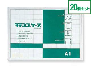 ORIONS/共栄プラスチック 【20枚】タテヨコケースA1 TY-A1-W 【沖縄・北海道・離島お届け不可/配送時間指定不可】