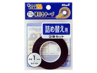 正規激安 詰め替え用 中古 MagX マグエックス MZ-1-3P ホワイトボード線引きテープ1mm詰替3個入