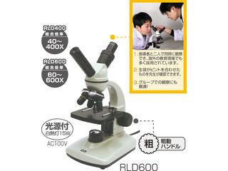 ArTec/アーテック ステージ上下顕微鏡RLD600 (008241)