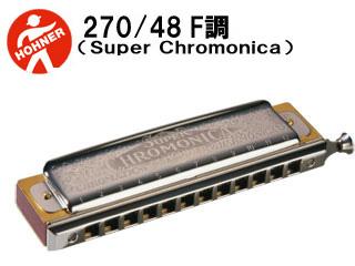 HOHNER/ホーナー 270/48(F調)12穴ハーモニカ(Super Chromonica 270 /スーパークロモニカ)