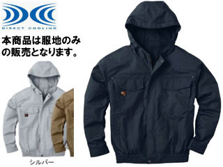 SUN-S/サンエス 【空調服服地】KU91410 フード付綿薄手長袖ブルゾン(シルバー)【Mサイズ】