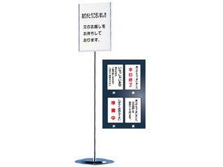 Aim/えいむ 【代引不可】インフォメーションスタンド SS-22 クローム