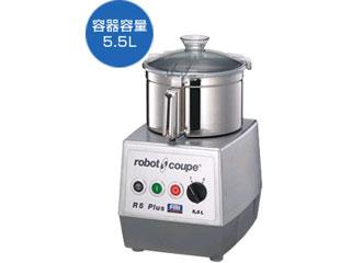 FMI/エフ・エム・アイ 【robot coupe/ロボクープ】R-5Plus カッターミキサー[三相200Vパワフルタイプ]【5.5L】