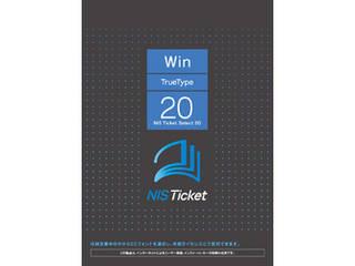 ニイス NIS Ticket 20 Windows版TrueType