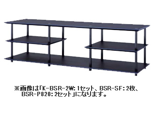 TAOC K-BSR-2W 2段 Rack基本セット 【沖縄・九州地方・北海道・その他の離島は配送できません】 【配送時間指定不可】