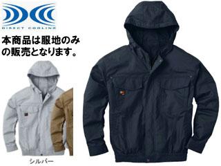 SUN-S/サンエス 【空調服服地】KU91410 フード付綿薄手長袖ブルゾン(シルバー)【Lサイズ】