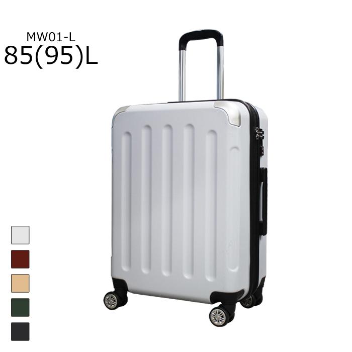 Travel Gear/トラベルギア MW01-L 拡張機能付き 四輪鏡面 ファスナースーツケース (95L/カーボンホワイト)