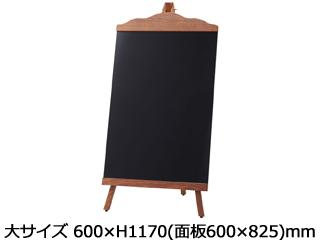 ボード付イーゼル 大 HEBD-160