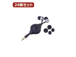 YAZAWA YAZAWA 【24個セット】 巻き取りコード カナルタイプステレオイヤホン シルバー VR129SVX24