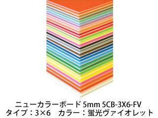 ARTE/アルテ 【代引不可】ニューカラーボード 5mm 3×6 (蛍光ヴァイオレット) 5CB-3X6-FV (5枚組)