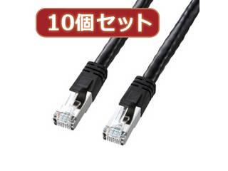 サンワサプライ 【10個セット】サンワサプライ PoE CAT6LANケーブル(3m) KB-T6POE-03BKX10