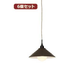 YAZAWA YAZAWA 【6個セット】ペンダントライト1灯E26電球なし ブラウン PDX10017BRX6