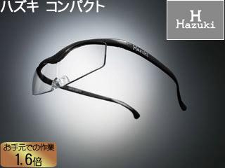 Hazuki Company/ハズキ 【Hazuki/ハズキルーペ】メガネ型拡大鏡 コンパクト 1.6倍 クリアレンズ 黒 【ムラウチドットコムはハズキルーペ正規販売店です】